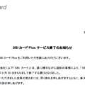 SBIカードPlusが2013年9月30日でサービス終了を発表!