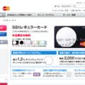 SBIカードPlus(Visa)終了に伴い、SBIカード(MasterCard)に切り替えました!