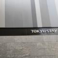 博多おすすめホテル「東急ステイ博多」駅近で部屋広めドラム洗濯機も完備